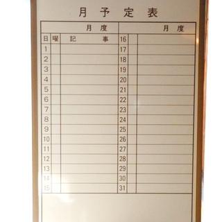 ホワイトボード 月予定表