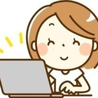 時給1350円以上!経験浅い方も歓迎!女性活躍中の簡単な総務事務のお仕事