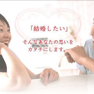 奈良|結婚相談所 大阪|おすすめの結婚相談所JMCにお任せ下さい。