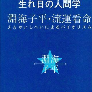 設楽幸聖著 -淵海子平・流運看命- 生まれ日の運命学の本を…