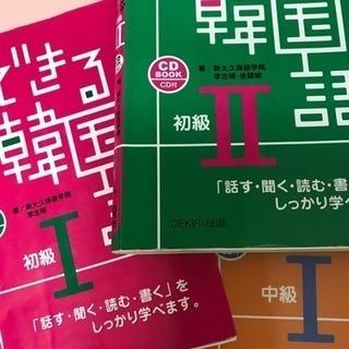 オンライン韓国語1000円〜1対1発音チェック、基礎から大歓迎!...