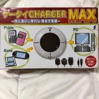 携帯チャージャーMAX ガラケーやゲームの充電に!【ジャンク扱い】