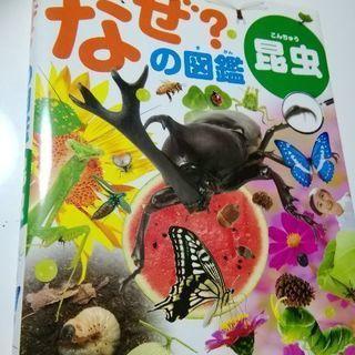 学研 なぜ?の図鑑 昆虫