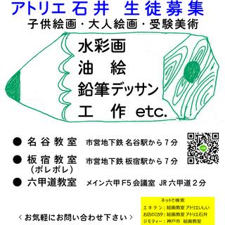 神戸市・大人の絵画教室 - 神戸市