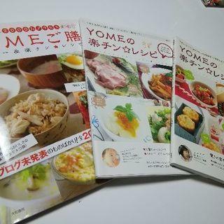 YOMEの楽チンレシピ