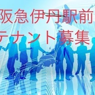 阪急伊丹駅前❗️テナント募集🎶視認性抜群👀専用階段