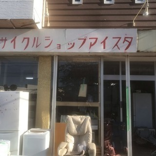 12/15 リサイクルショップアイスタ営業中です!