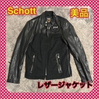【送料無料】Schott ショット レザージャケット Sサイズ