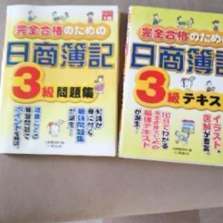 【中古】日商簿記3級 テキスト+問題集