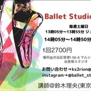 はじめてのバレエ始めませんか?現役ダンサーが教えます。