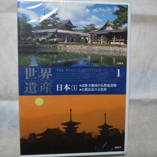 ★(未開封新品)DVD 世界遺産シリーズ 日本1~5(まと…