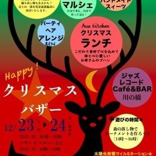 Happy!クリスマス古民家バザー&パーティ@宮津Aaasana