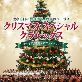 クリスマス・スペシャルコンサート2018 チケット 一枚 ウクラ...