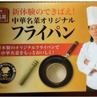 【新品】ササラ付鉄フライパン