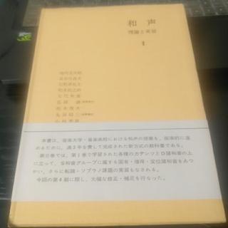 本 和声 理論と実習 二巻
