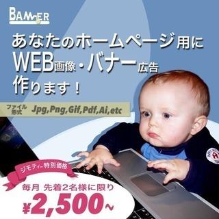 【ジモティー特別価格】WEBやブログのヘッダー・バナー画像を制作...
