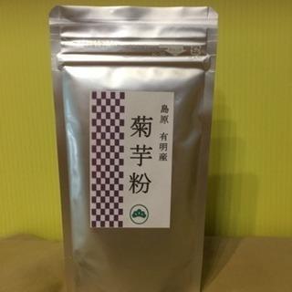 美容、ダイエットに!菊芋パウダー(菊芋粉)100g
