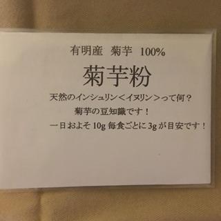 血糖値の悩みに!菊芋パウダー(菊芋粉)100gお得な3袋セット! - 売ります・あげます