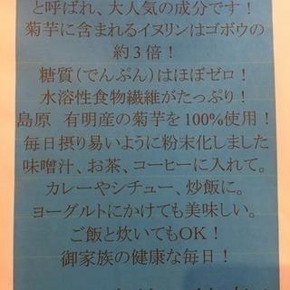 血糖値の悩みに!菊芋パウダー(菊芋粉)100gお得な3袋セット! - コスメ/ヘルスケア