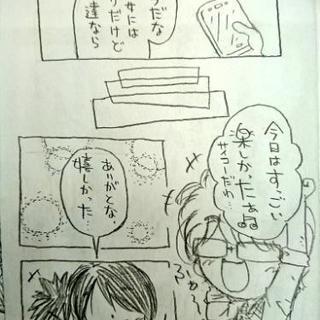 マンガやイラストが好きな人いませんか? − 熊本県