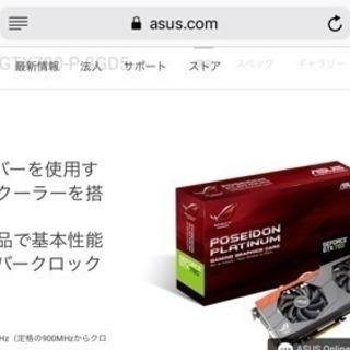 ASUS_グラフィックボード_ROG POSEIDON-GTX780-P-3GD5(グラフィックカード_ビデオカード) - 横浜市