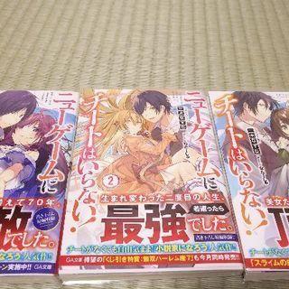 ニューゲームにチートはいらない 全3巻+くじ引き特賞無双ハーレム...