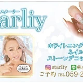 Starliy~スターリー~ビューティーサロン