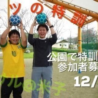 【参加費無料】12/23初心者向け!フットサル練習会