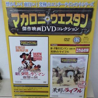 マカロニ ウエスタン 傑作映画DVDコレクション