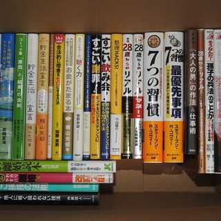 【受け渡し予定】【値下げしました】ビジネス書など28冊セット★...