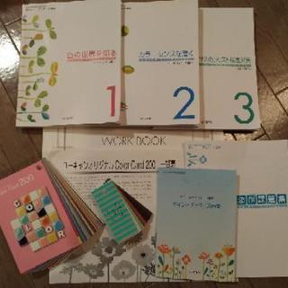 【U-CAN】カラーコーディネート講座