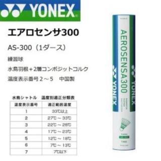 YONEX エアロ300 バドミントン サークル シャトル