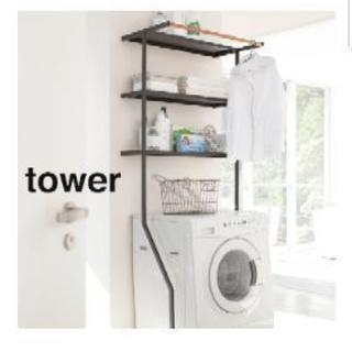 tower ランドリーラック 洗濯機うえ収納
