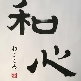 日本習字・無料体験開催中!!
