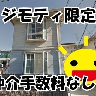 【JR長瀬徒歩2分⭐️】💰「お家賃だけで入居できる」キャンペーン