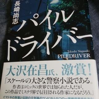 書籍パイルドライバー