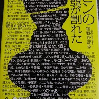 書籍:ルビンの壺が割れた