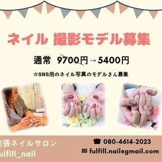 ネイル撮影モデル 大募集💅破格の5400円!!2回目もOK!!
