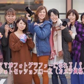 【残席1名様】2日間で女性フォトグラファーになれるカメラ資格コース