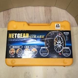 簡単装着 タイヤチェーン ネットギア ジラーレ GN13