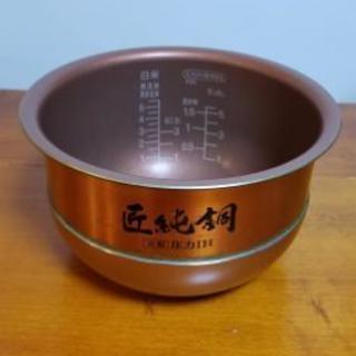 【内釜】サンヨー 炊飯器 匠純銅 銅釜のみ