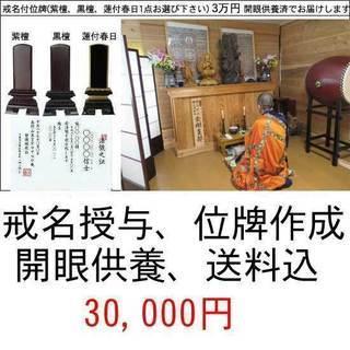 戒名授与、位牌作成、開眼(魂入れ)供養、送料込みで3万円
