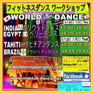 Dance World Workshop
