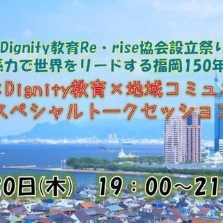 12/20 関係力で世界をリードする福岡150年~スペシャルトーク...