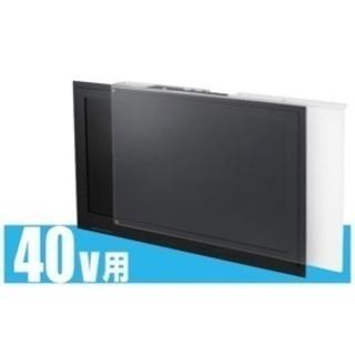 テレビ  AQUOS  40V. テレビ保護パネル