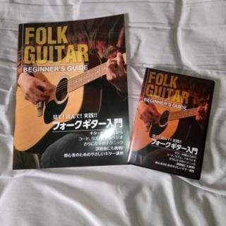 【美品】フォークギター入門セット DVD&冊子