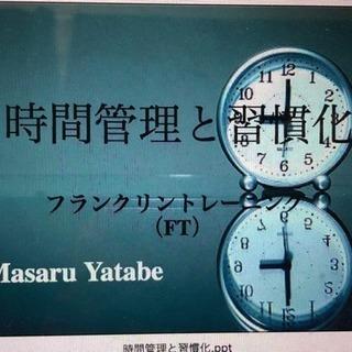 12/18(新宿)朝活時間管理セミナー