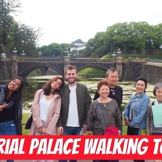 【皇居散策ツアー】※英語ツアーです 朝食付き 7月25日