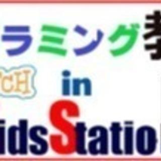 【参加無料!】子供プログラミング教室 ※小1~小6対象