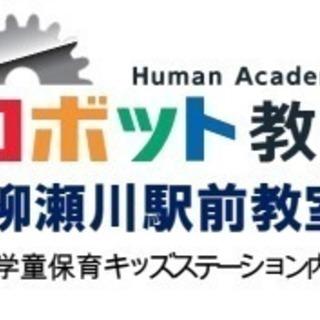 【参加無料!】ロボット教室 (対象:年長~小学生全般)